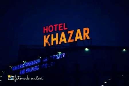 هتل خزر
